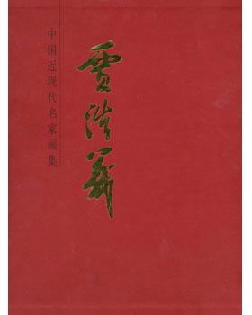中国近现代名家画集·贾浩义